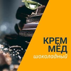 Крем Мёд Шоколадный