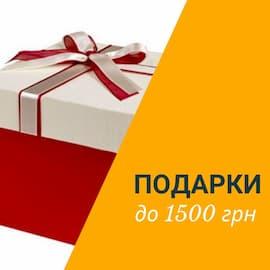 Подарки до 1500 грн