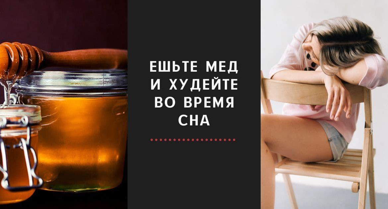 Как действует мед для похудения, если его есть на ночь?