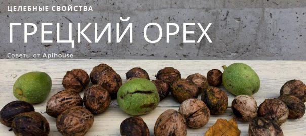Кому полезен грецкий орех