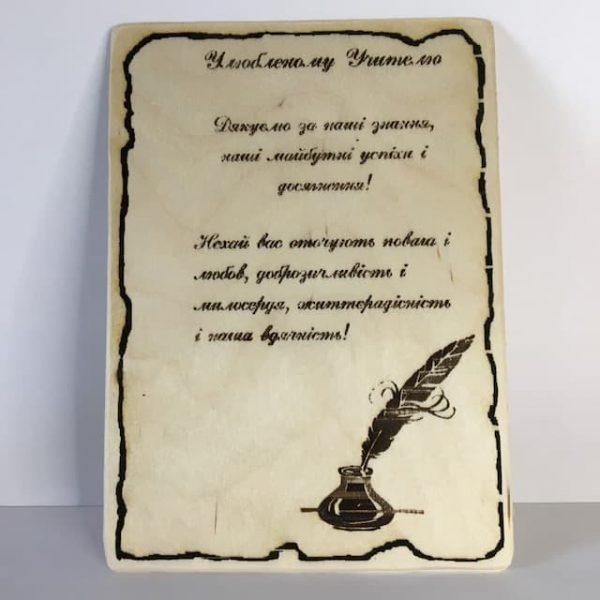 подарок учителю Харьков